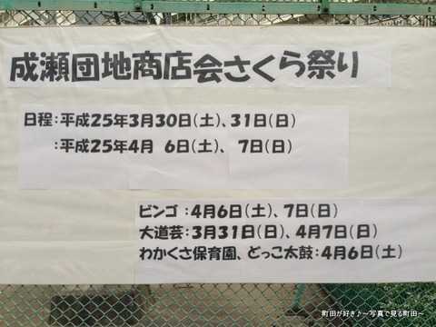 2013031802成瀬団地商店会さくら祭り