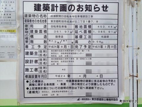 2012091706成瀬駅南口自転車駐車場