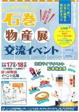 2012031702石巻物産展交流イベント