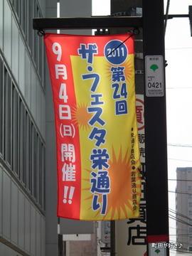 2011081346第24回ザ・フェスタ栄通り