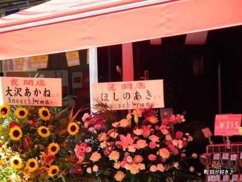 2011071673Smooch! 町田店