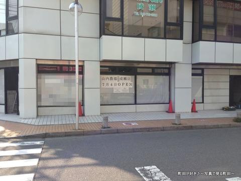 2014053101「山内農場 成瀬店」7月4日オープン予定
