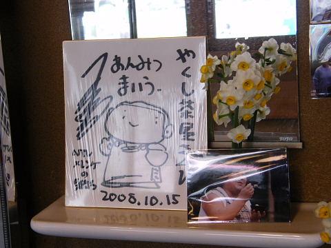 20090221044.jpg あんみつ まいう 石塚英彦