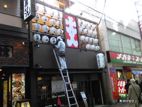 20091212006木村屋本店 町田駅前店