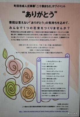 """2013012631b「二十祭まちだ」サブイベント""""ありがとう"""""""