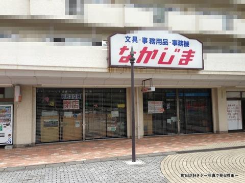 2013070603文具のなかじま成瀬店、2013年6月30日を持って閉店