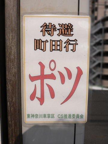 2009021402.jpg JR横浜線成瀬駅