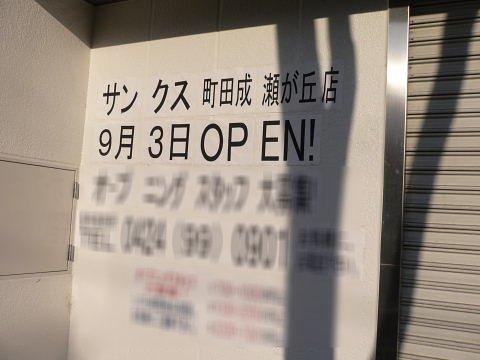 2008081502.jpg サンクス町田成瀬が丘店