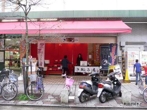 2009111415 10円まんじゅう和ふ庵 町田