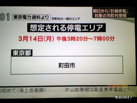 20110313114町田市の計画停電