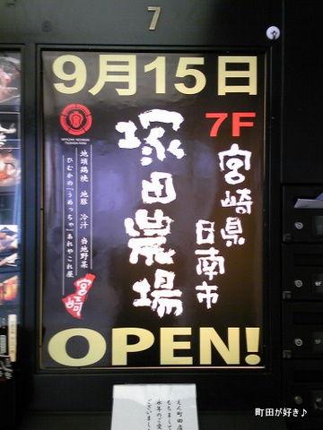 2010090418塚田農場 町田店