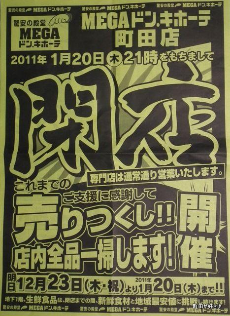 20101223115bMEGAドン・キホーテ町田店