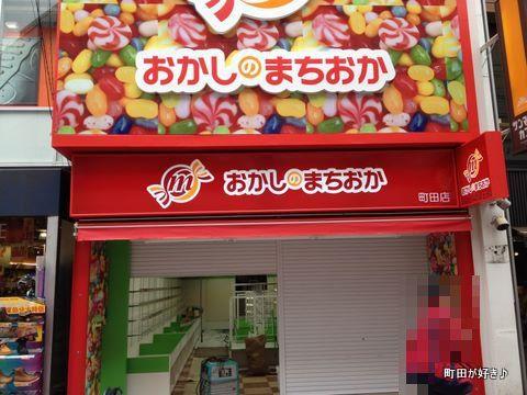 2012030344おかしのまちおか 町田店