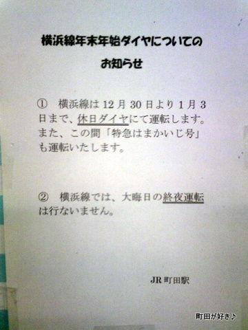2011123007横浜線 大晦日 終夜運転