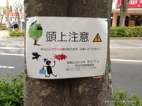 2013041408JR成瀬駅北口、頭上注意!
