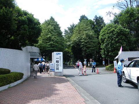 20090725003.jpg JAXA相模原キャンパス一般公開