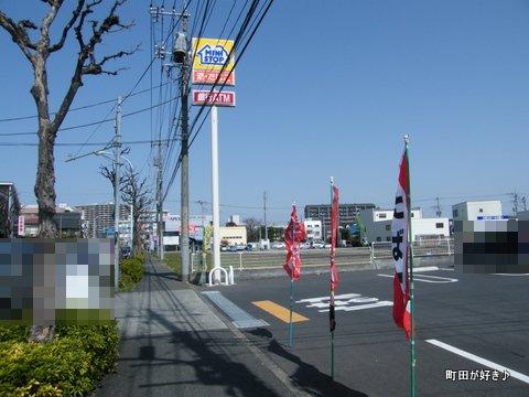 2010032016オーケーストア町田小川店