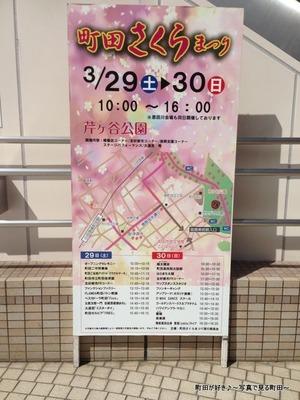 20140315282014町田さくらまつり・芹ヶ谷公園