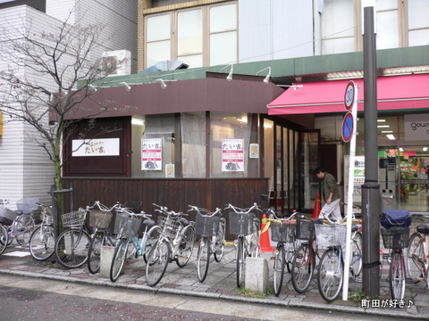 2009111412 薄皮たいやきのたい吉 町田