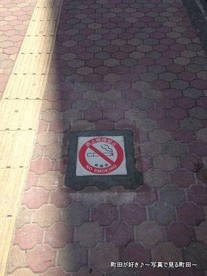 2013031666成瀬駅周辺「道路等喫煙禁止区域」