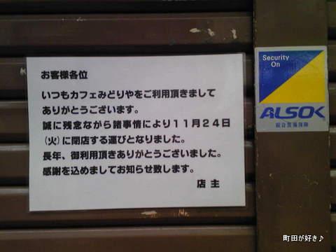 2009112907カフェみどりや 閉店