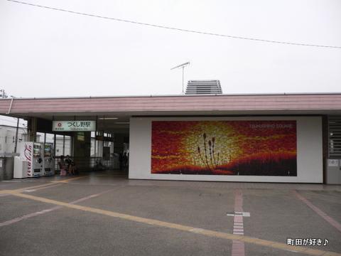 2009102401 東急田園都市線つくし野駅