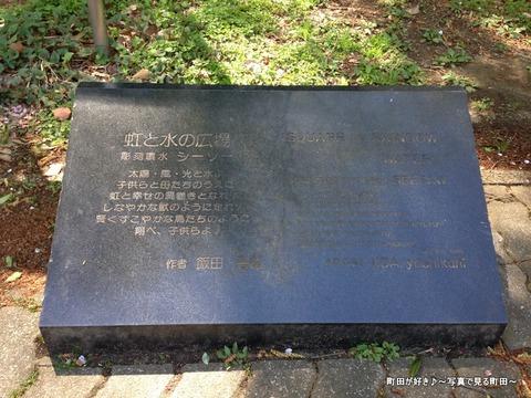 2013040760彫刻噴水 シーソー@芹ヶ谷公園・虹と水の広場