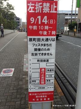 2014090603第28回フェスタまちだ2014町田エイサー祭り