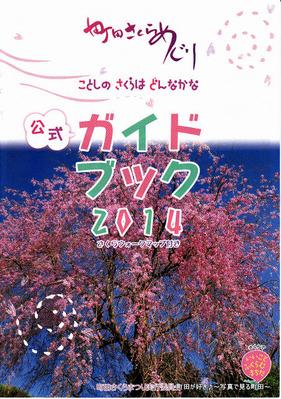 2014030104町田さくらめぐり公式ガイドブック2014