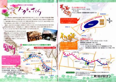 20110315032011町田さくらガイド