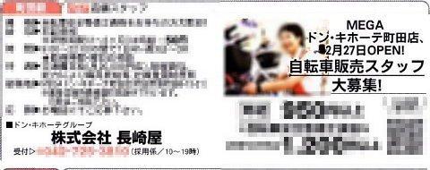 2009021606.jpg MEGAドン・キホーテ町田店 2/27(金)オープン予定