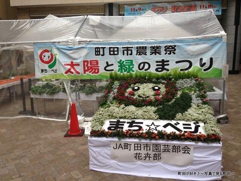 2013110906第40回町田市農業祭