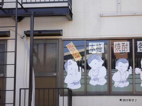 2009092001 大衆酒蔵 一休 成瀬店 9/25(金)閉店