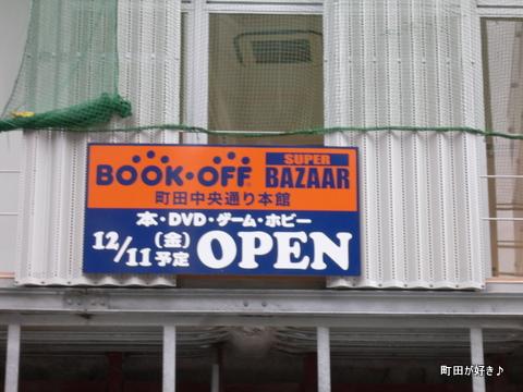 2009101706 ブックオフ町田中央通り本館 オープン