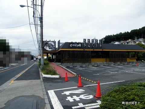 2010101004神戸粉もん 七つの壷 町田店