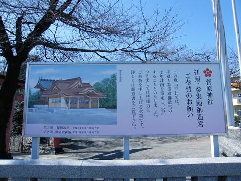 20090208096.jpg 本町田・菅原神社