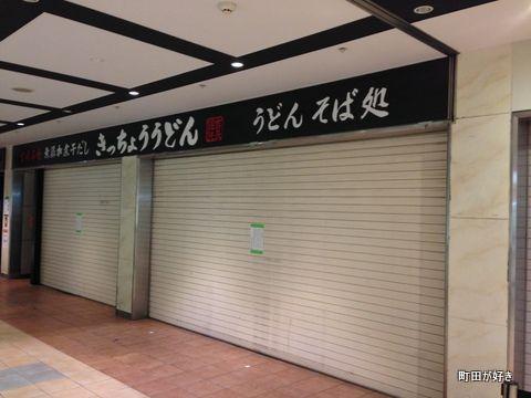2012123102きっちょううどん町田駅店