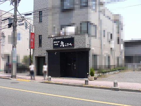2009062723.jpg 串焼き処 日比谷 鳥こまち 町田店 7/6(月)オープン