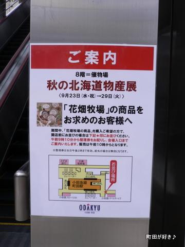 2009092216 秋の北海道物産展 小田急百貨店町田店