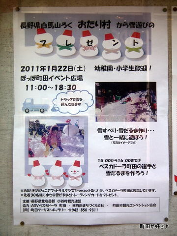 2011010813ぽっぽ町田雪遊び