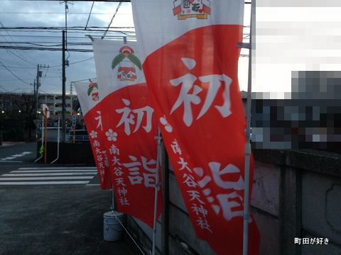 2012122923南大谷天神社