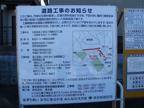 20090208101.jpg 鎌倉街道・鶴川街道工事