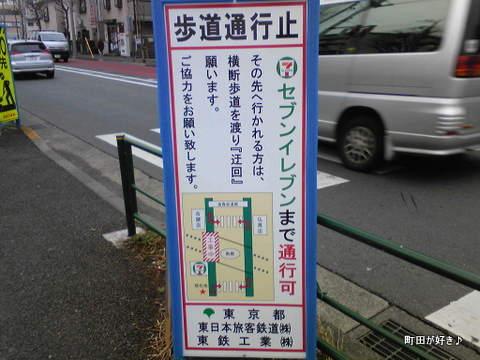 2010022702町田街道・南橋工事