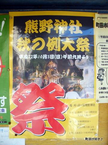 20100925120高ヶ坂熊野神社例大祭