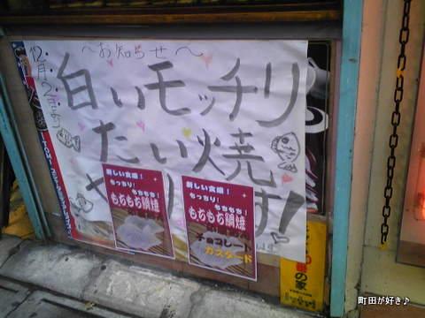 20091212003白いたいやきマルヤ製菓