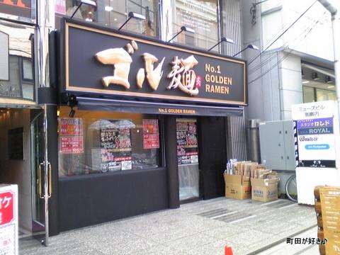 20100515088ゴル麺町田店