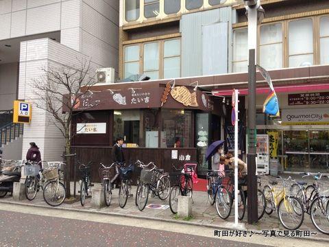 2013032403薄皮たいやきのたい吉 町田店、3/31閉店予定