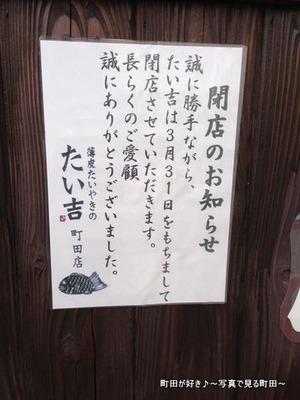 2013032402薄皮たいやきのたい吉 町田店、3/31閉店予定