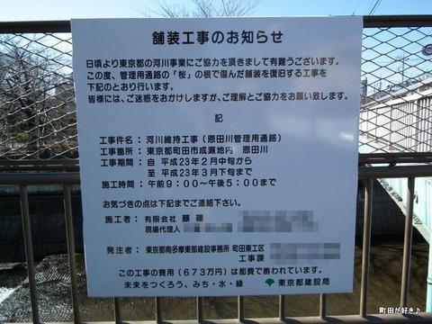 2011021306恩田川舗装工事