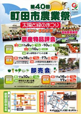 2013110915第40回町田市農業祭